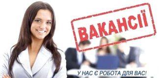 Комунальні підприємства Франківська запрошують на роботу