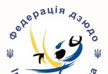Вперше в історії: у федерації дзюдо Івано-Франківська з'явився гімн: відео