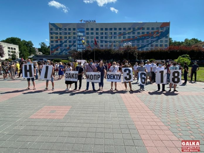 «Не захищає, а знищує професію»: у Франківську протестували ріелтори ФОТОРЕПОРТАЖ