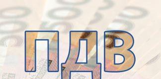 Бізнес Прикарпаття сплатив до бюджету більше 700 мільйонів гривень ПДВ