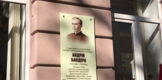 Цього дня в далекому 1941 році розстріляли батька Степана Бандери, отця Андрія