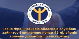 Частково безробітним прикарпатцям виплати понад 45 мільйонів гривень