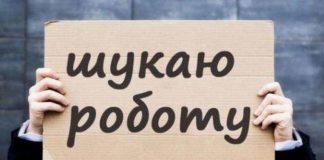 За час карантину статус безробітного отримали понад 430 тисяч українців