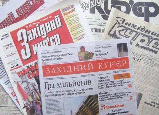 """Сьогодні виповнюється 30 років від дня заснування газети """"Західний кур'єр"""""""
