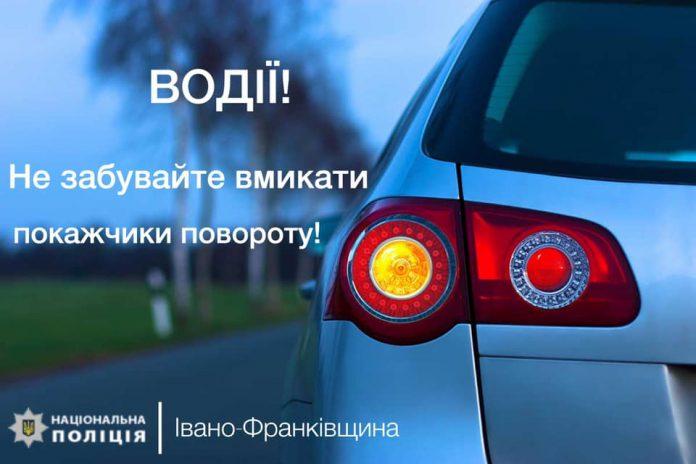 Прикарпатські поліцейські нагадують водіям не забувати вмикати покажчик повороту
