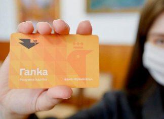 """Транспортна картка """"Галка"""" не обмежує кількість поїздок для пільговиків"""
