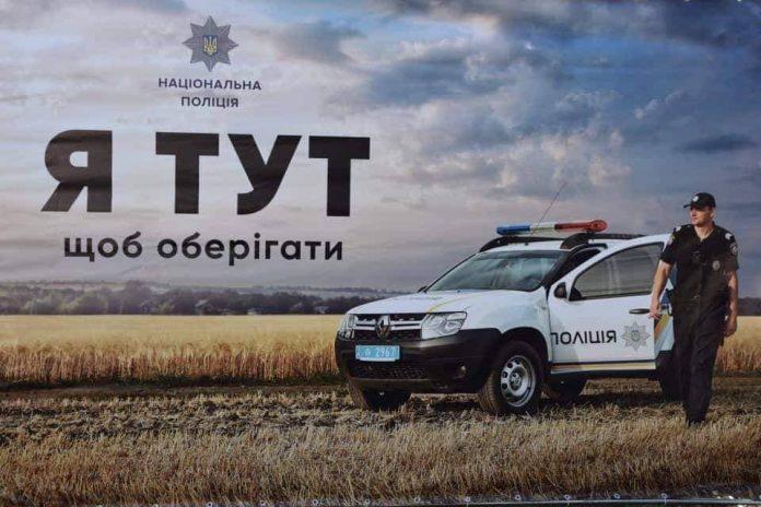 Поліція Франківщини шукає офіцерів громади для ОТГ