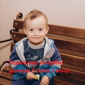 На Прикарпатті терміново шукають донорів для маленького хлопчика