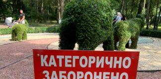 Вандали понищили декоративних слонів у міському парку