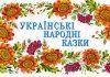 Двоє франківських татусів створили аудіопідбірку українських народних казок «Добраніч малятко»