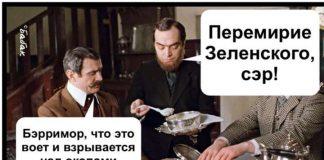 Соцмережі жорстко знущаються з перемир'я Путіна і Зеленського на Донбасі. Добірка фотожаб