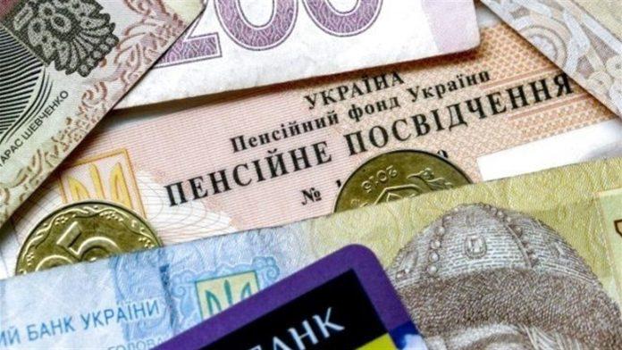 Мінімальна зарплата зростає: коли і як зміняться пенсії українців