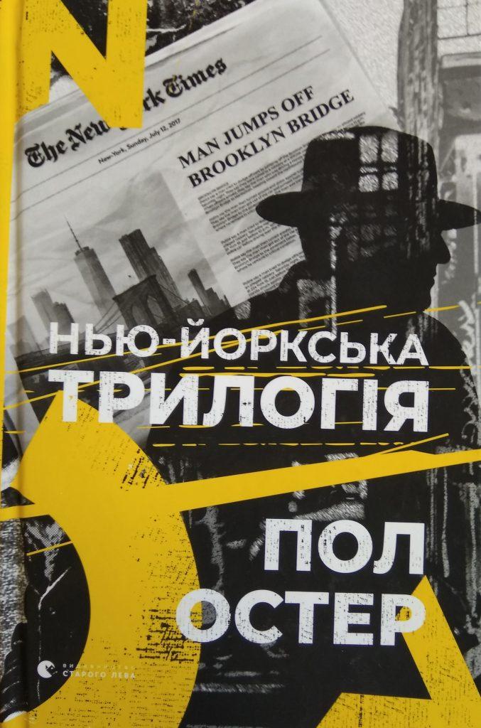 Які новинки з'явилися у книгарнях міста?