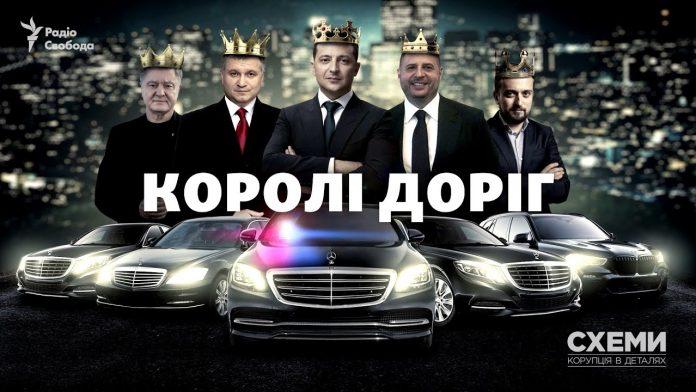 «Королі доріг»: як Єрмак, Тимошенко та Аваков порушують правила і не отримують штрафи. Відео