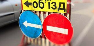 Через ремонт водопровідної мережі у Коломиї перекриють рух на двох вулицях
