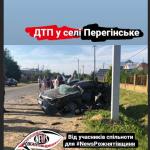 На Прикарпатті трапилася ДТП, за попередньою інформацією загинула сім'я: фото