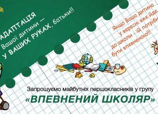 Франківський Карітас запрошує малюків на навчання «Впевнений школя»