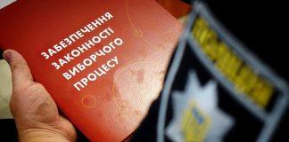 Поліція Прикарпаття закликає учасників місцевих виборів діяти в рамках виборчого законодавства