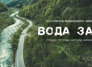 У мережі з'явився трейлер документального фільму про екологію в Карпатах ВІДЕО