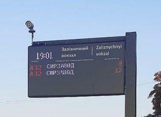 У Коломиї встановили електронне табло