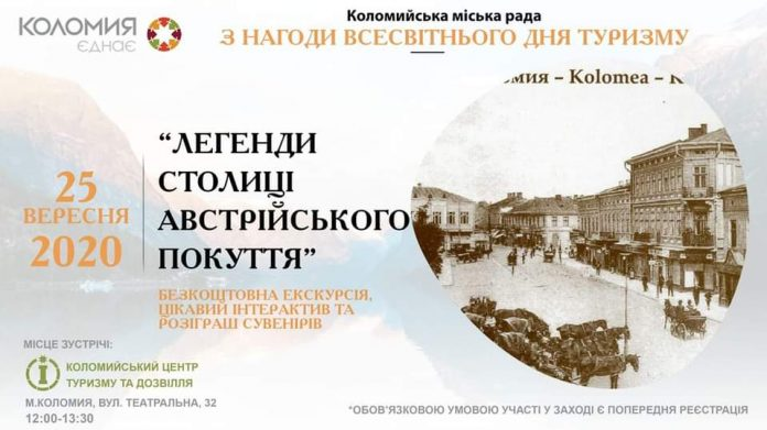 """Коломиян запрошують на безкоштовну екскурсію """"Легенди столиці австрійського Покуття"""""""