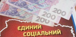 До уваги прикарпатських підприємців: з 1 вересня збільшився розмір ЄСВ