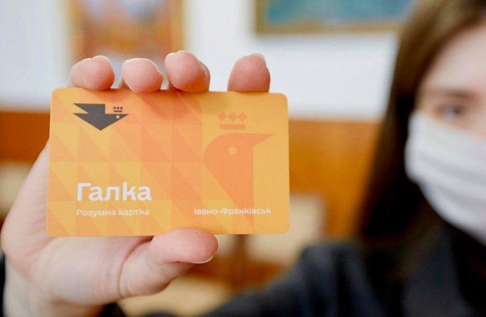 Студенти франківських ВНЗ можуть оформити картку «Галка»