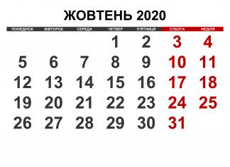 жовтень 2020