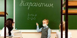 Стало відомо, як з наступного тижня працюватимуть школи і дитсадки Франківська