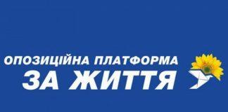 Вслід за Івано-Франківськом, медведчуківську партію для виборчого процесу відмовились реєструвати і в області
