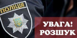 У Франківську зник 18-річний хлопець з ДЦП ФОТО