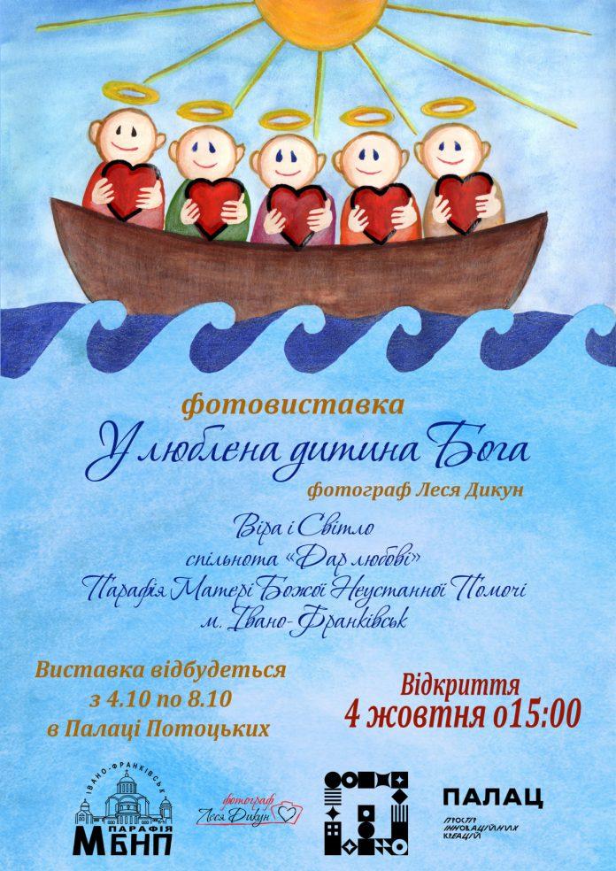 Франківців запрошують у Палац Потоцьких на фотовиставку «Улюблена дитина Бога»