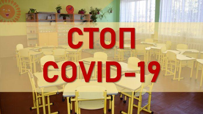 У Коломиї два класи школярів відправили на дистанційне навчання