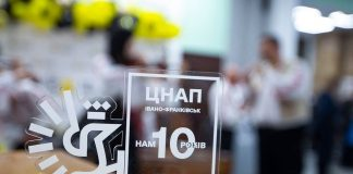 Франківський ЦНАП святкує 10 років