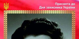 У Яремче відкриють меморіальну дошку на честь Ярослави Стецько