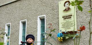 Анотаційною дошкою франківці вшанували видатну членкиню ОУН Магдалину Зінченко ФОТО