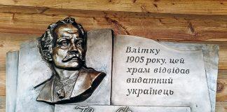 В селі на Калущині відкрили пам'ятну дошку Івану Франку ФОТО