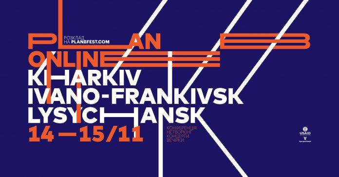 У Франківську відбудеться фестиваль соціальних інновацій та нової музики Plan B