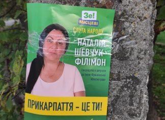 «Прикарпаттяобленерго» скаржиться на деяких кандидатів, які обклеюють електроопори