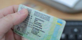Прикарпатець заплатить майже 700 гривень штрафу за підроблені водійські права