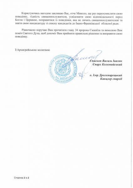 Коломийська єпархія УГКЦ обіцяє покарати капелана, якщо той не відмовиться балотуватися до обласної ради