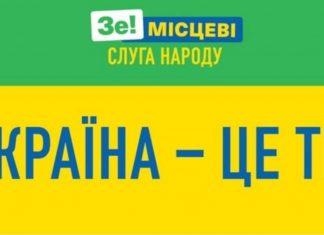 Голова Комітету виборців: Фраза Зеленського «Україна – це ти» – нечесна агітація