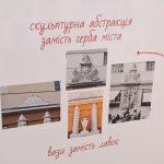 """""""Ратуша й містяни"""": у Франківську відкрили виставку"""