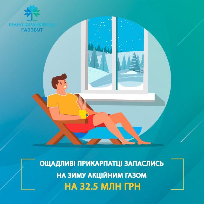 Прикарпатці зарезервували на зиму акційного газу на суму в 32.5 мільйонів гривень