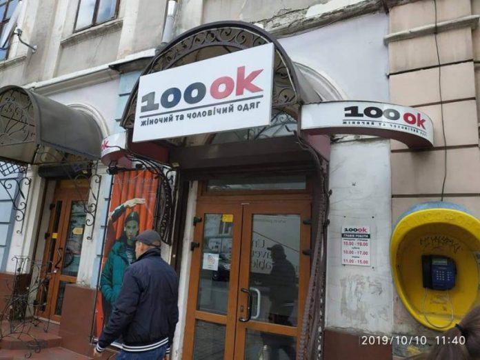 У Франківську демонтують понад 200 реклам та вивісок