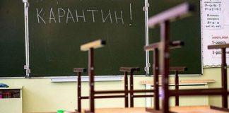 Школи Прикарпаття закликають піти на канікули або дистанційне навчання
