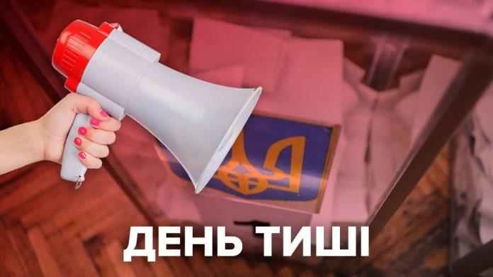 """У """"день тиші"""" до поліції Франківщини надійшло 21 повідомлення про порушення виборчого законодавства"""