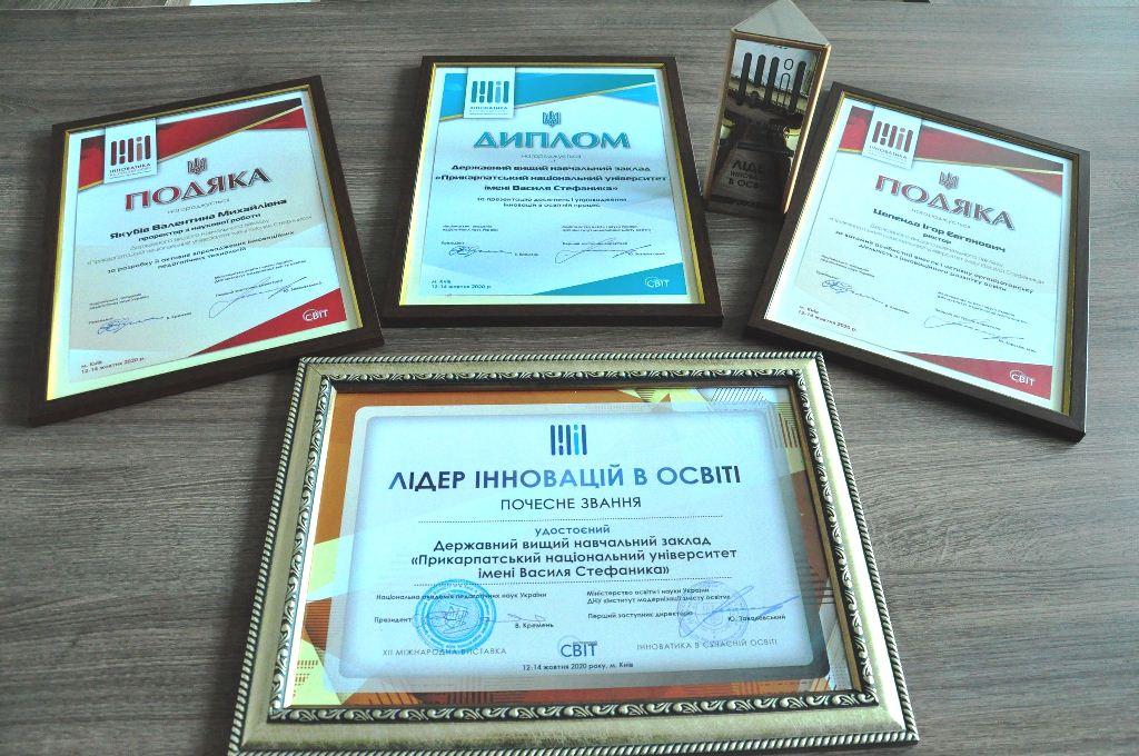 """Прикарпатський університет  отримав почесне звання """"Лідер інновацій в освіті"""""""