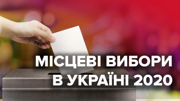Відомо, які партії балотуватимуться до місцевих рад на Франківщині