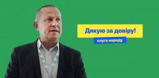 Рада достроково припинила повноваження прикарпатського нардепа від «Слуги народу»
